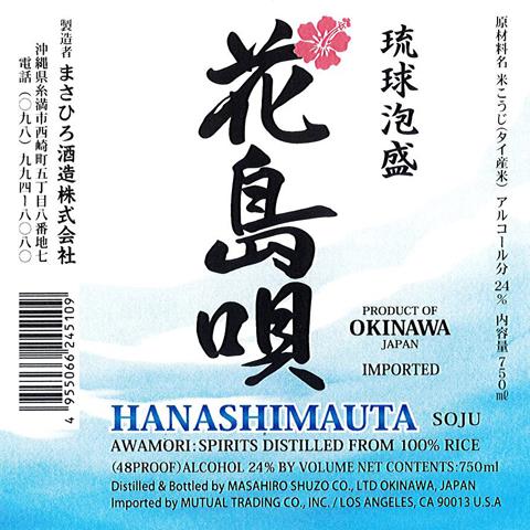 HANA SHIMAUTA (AWAMORI)